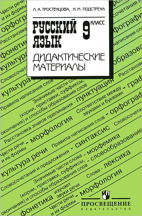Л. А. Тростенцова, Н. М. Подстреха Русский язык. 9 класс. Дидактические материалы