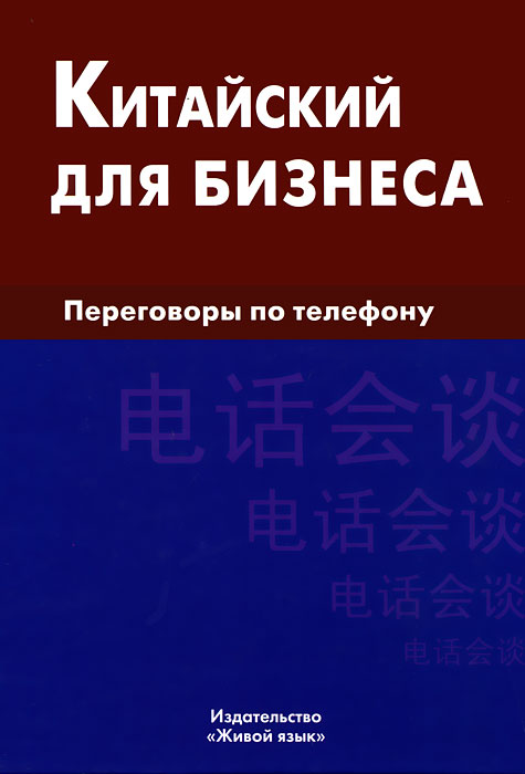 Е. А. Шелухин Китайский для бизнеса. Переговоры по телефону в а нагорнов французский для бизнеса переговоры по телефону