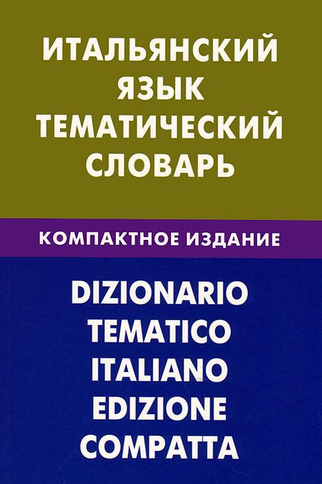 И. А. Семенов Итальянский язык. Тематический словарь. Компактное издание