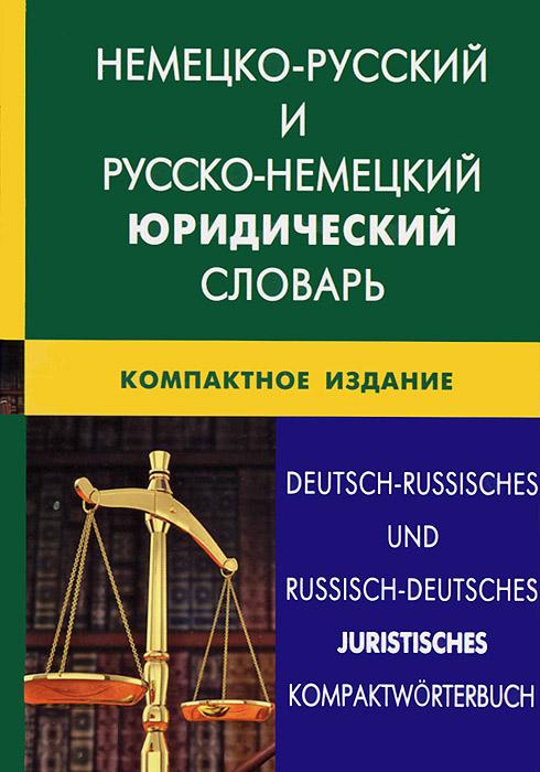 И. В. Мокин Немецко-русский и русско-немецкий юридический словарь. Компактное издание