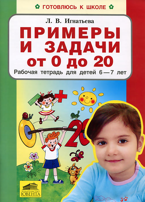 Примеры и задачи от 0 до 20. Рабочая тетрадь для детей 6-7 лет