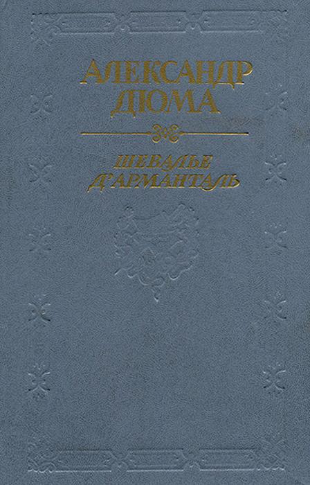 Александр Дюма Шевалье д' Арманталь а дюма шевалье д арманталь