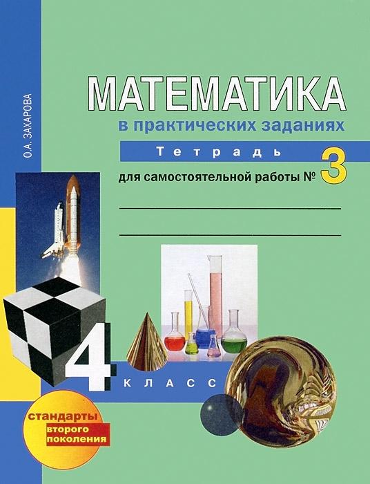 О. А. Захарова Математика в вопросах и заданиях. 4 класс. Тетрадь для самостоятельной работы № 3 захарова о математика в практических заданиях 4 класс тетрадь для самостоятельной работы 3 3 е издание исправленное