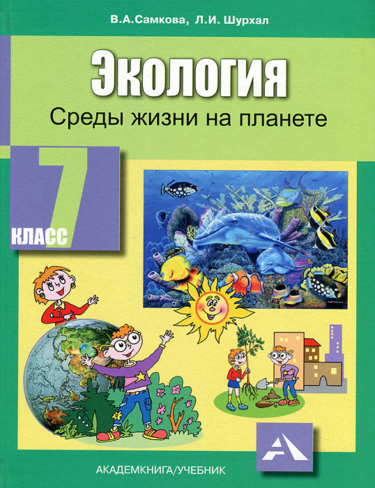 экология 5 класс учебник читать онлайн