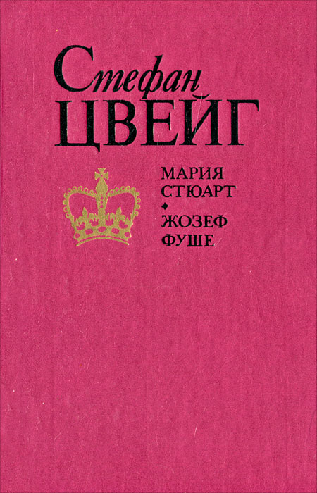 Стефан Цвейг Мария Стюарт. Жозеф Фуше недорго, оригинальная цена