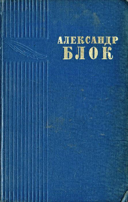 Александр Блок Александр Блок. Стихотворения и поэмы александр блок поэмы