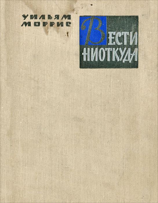 Уильям Моррис Вести ниоткуда, или Эпоха спокойствия