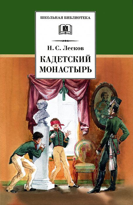 Н. С. Лесков Кадетский монастырь лесков н кадетский монастырь