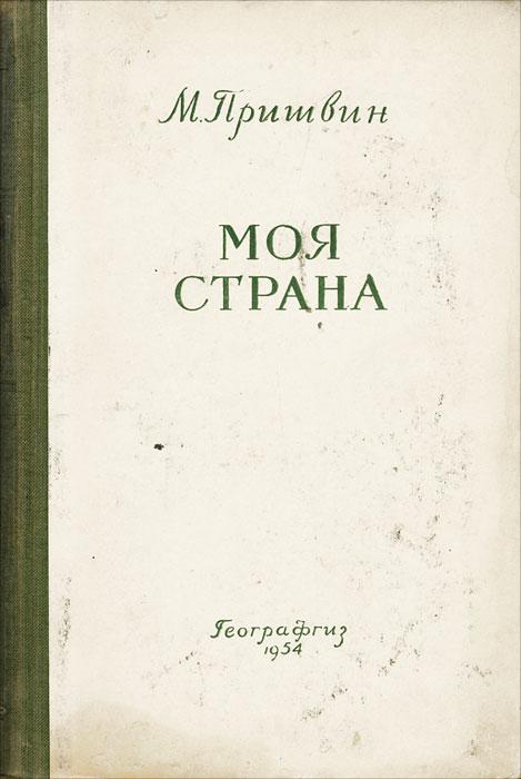 М. Пришвин Моя страна