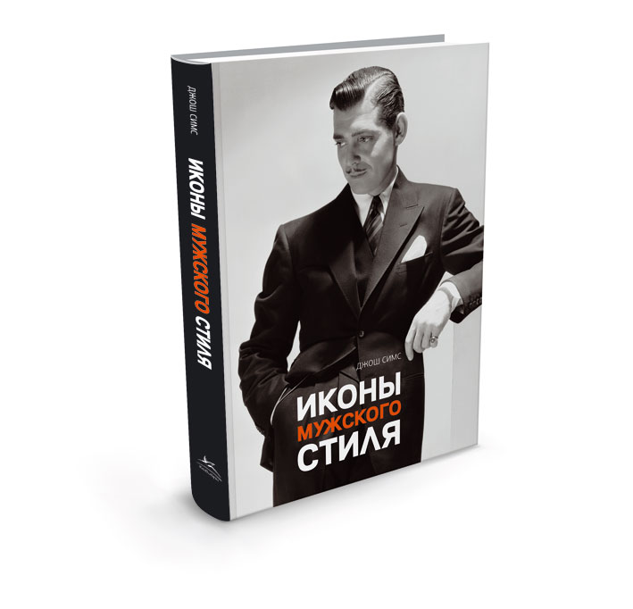 Джош Симс Иконы мужского стиля