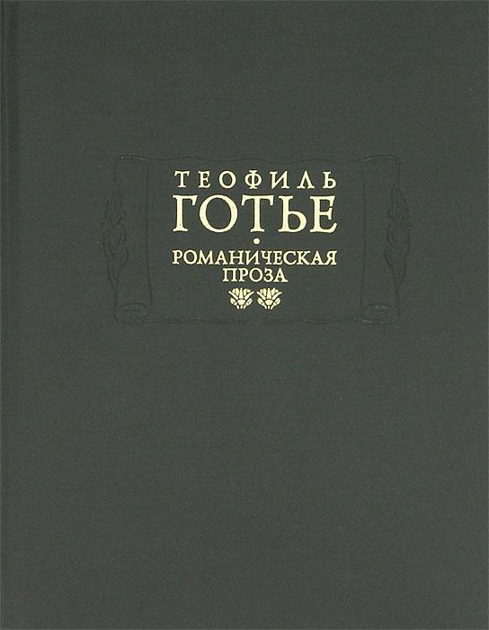 Теофиль Готье Романическая проза. В 2 томах. Том 2