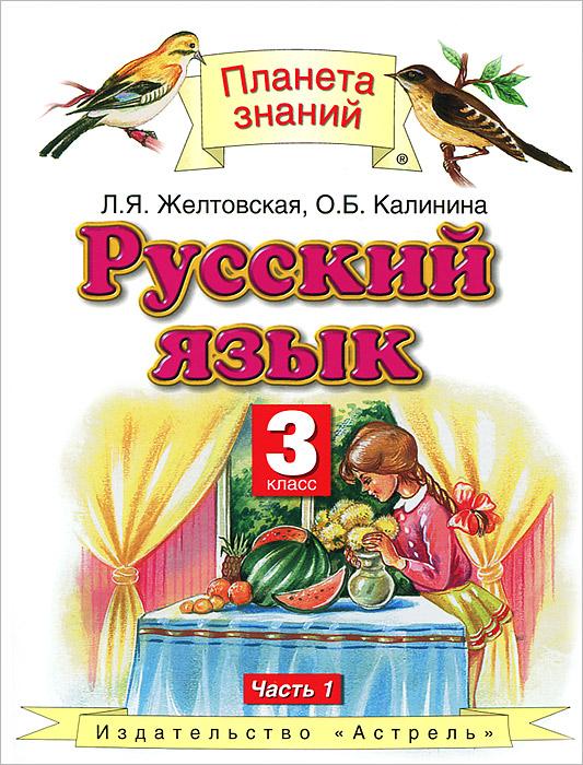 Л. Я. Желтовская, О. Б. Калинина Русский язык. 3 класс. В 2 частях. Часть 1