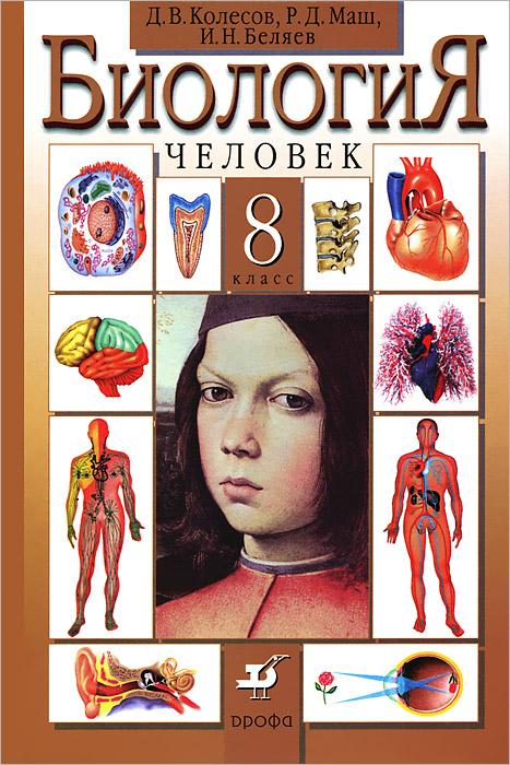 Д. В. Колесов, Р. Д. Маш, И. Н. Беляев Биология. Человек. 8 класс