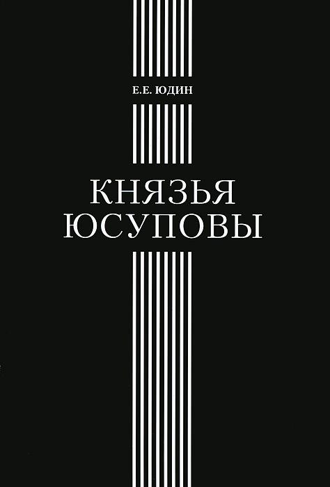 Е. Е. Юдин Князья Юсуповы