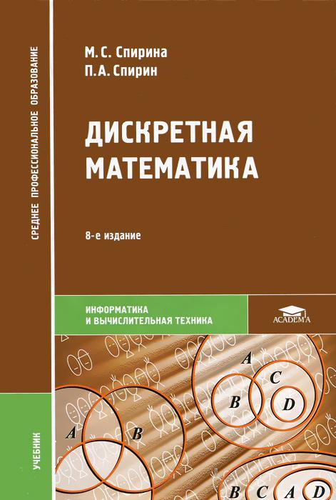 М. С. Спирина, П. А. Спирин Дискретная математика с м авдошин а а набебин дискретная математика формально логические системы и языки
