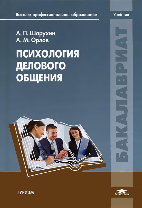 А. П. Шарухин, А. М. Орлов Психология делового общения
