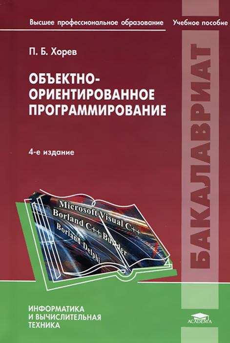 П. Б. Хорев Объектно-ориентированное программирование