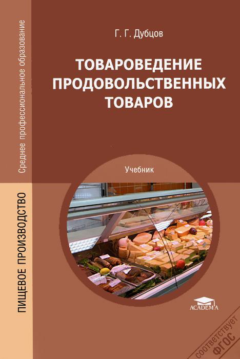 Г. Г. Дубцов Товароведение продовольственных товаров м а николаева л в карташова организация и проведение экспертизы оценки качества продовольственных товаров учебник