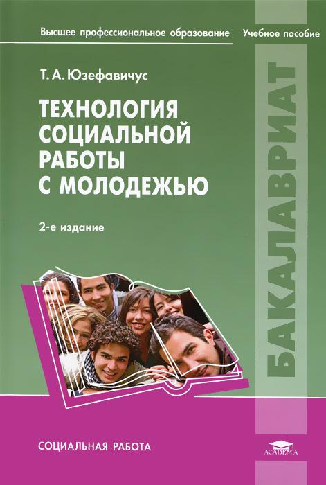 Т. А. Юзефавичус Технология социальной работы с молодежью организация работы с молодежью введение в специальность