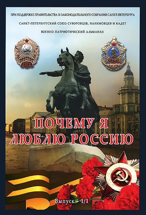 Почему я люблю Россию. Военно-патриотический альманах, №1, 2012
