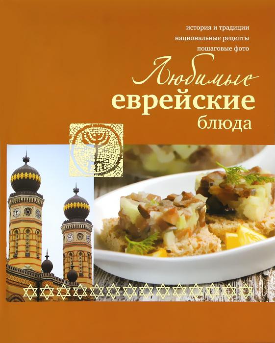 Лея Левинская Любимые еврейские блюда цена