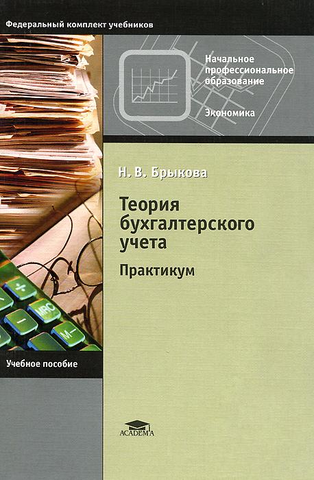 Н. В. Брыкова Теория бухгалтерского учета. Практикум