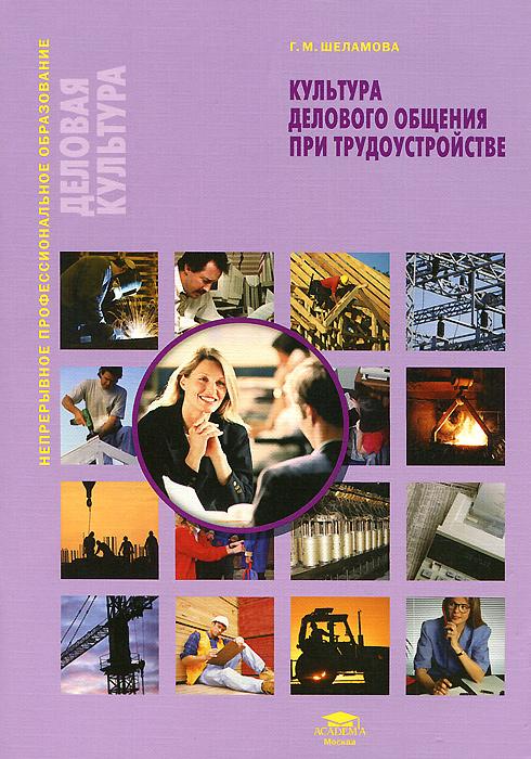 Г. М. Шеламова Культура делового общения при трудоустройстве