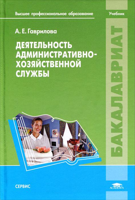 А. Е. Гаврилова Деятельность административно-хозяйственной службы