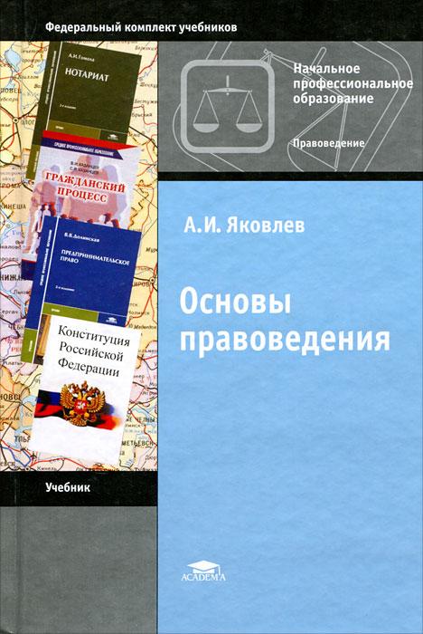 А. И. Яковлев Основы правоведения