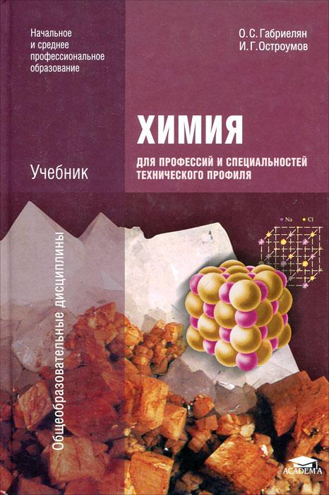 О. С. Габриелян Химия для профессий и специальностей технического профиля