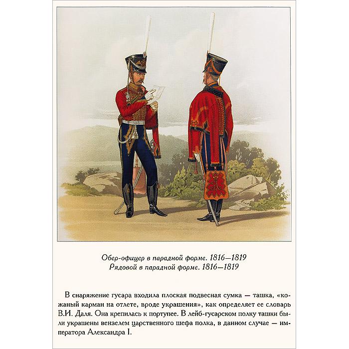 Книга Форма одежды лейб-гвардии Гусарского его величества полка. А. Романовский