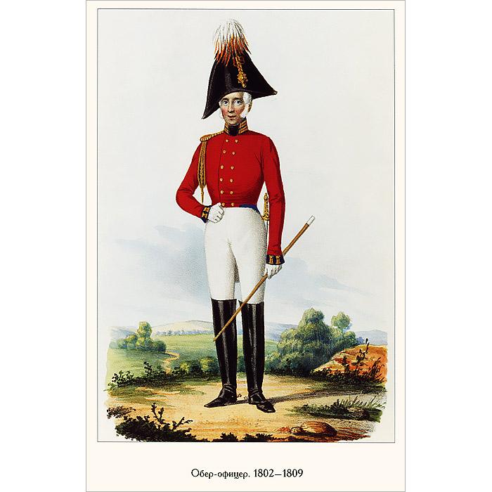 Книга Форма одежды лейб-гвардии конного полка. 1731-1847