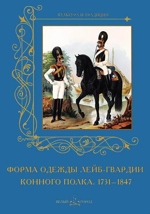 Форма одежды лейб-гвардии конного полка. 1731-1847 неизвестный автор устав конного полка