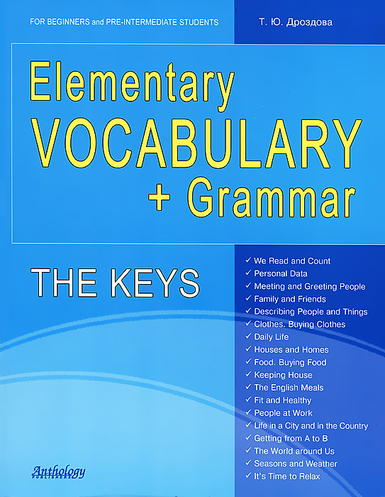 Т. Ю. Дроздова Elementary Vocabulary + Grammar: The Keys: For Beginners and Pre-Intermediate Students татьяна дроздова elementary vocabulary grammar the keys