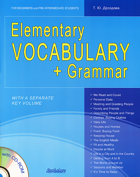 цены на Т. Ю. Дроздова Elementary Vocabulary + Grammar: With a Separate Key Volume: For Beginners and Pre-Intermediate Students (+ CD-ROM)  в интернет-магазинах