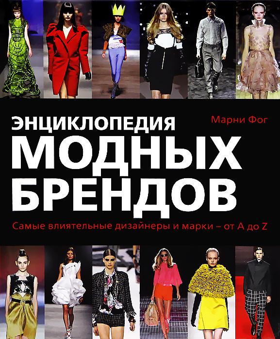 160e3e6bee7 Энциклопедия модных брендов — купить в интернет-магазине OZON.ru с быстрой  доставкой