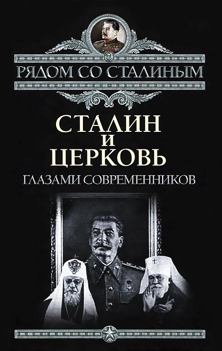 Павел Дорохин Сталин и Церковь. Глазами современников: патриархов, святых, священников