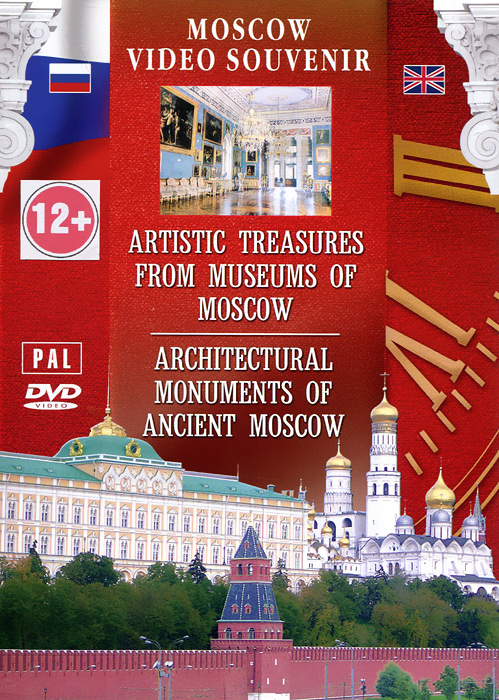 Moscov Video Souvenir н с сычева the museum of oriental art moscow
