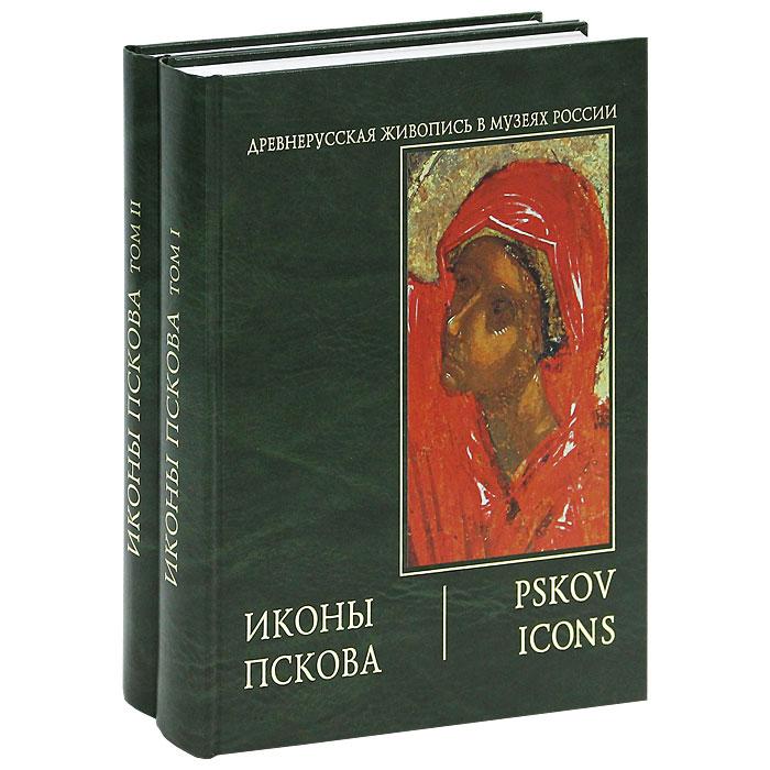 О. А. Васильева, И. И. Лагунин Иконы Пскова (подарочный комплект из 2 книг)