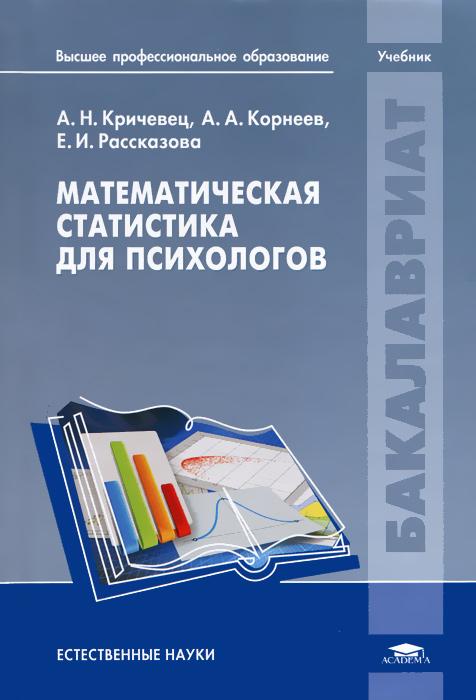 А. Н. Кричевец Математическая статистика для психологов
