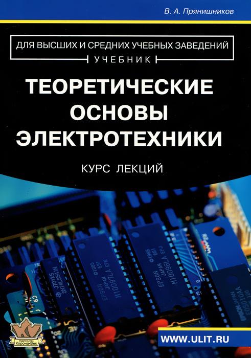 В. А. Прянишников Теоретические основы электротехники. Курс лекций
