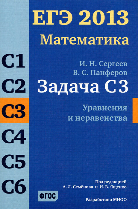 И. Н. Сергеев, В. С. Панферов ЕГЭ 2013. Математика. Задача С3. Уравнения и неравенства