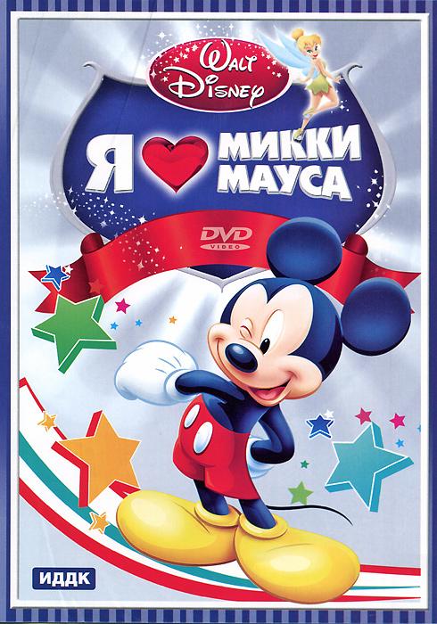 Walt Disney: Я люблю Микки Мауса микки баскет расписываем цветочные горшки