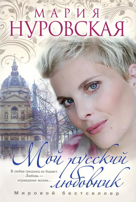 Мой русский любовник | Нуровская Мария