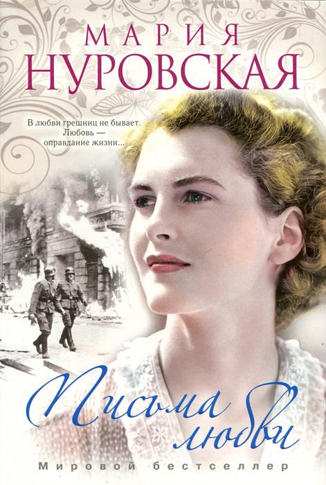 Мария Нуровская Письма любви письма любви