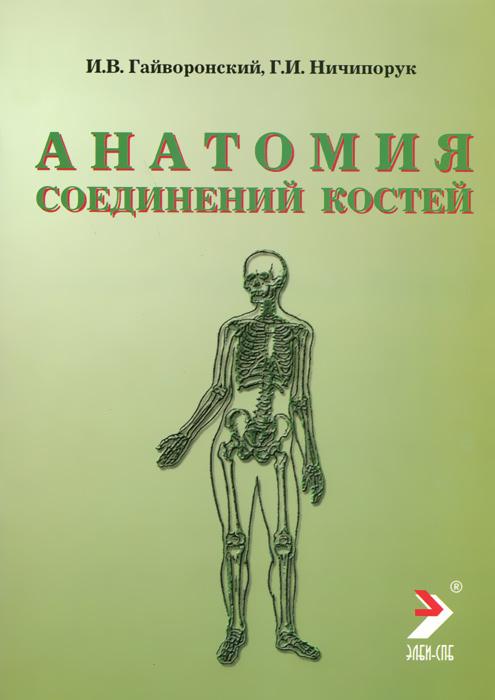 нормальная анатомия человека гайворонский скачать бесплатно