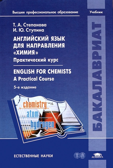 Т. А. Степанова, И. Ю. Ступина Английский язык для направления