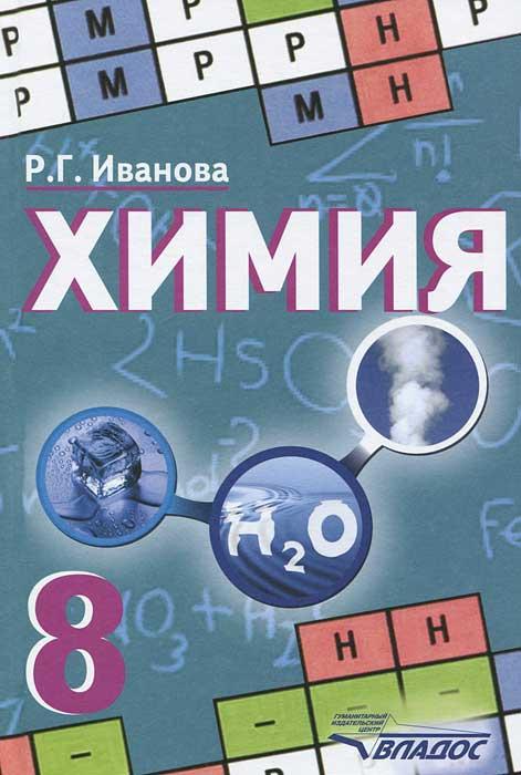Р. Г. Иванова Химия. 8 класс