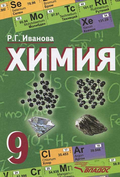 Р. Г. Иванова Химия. 9 класс