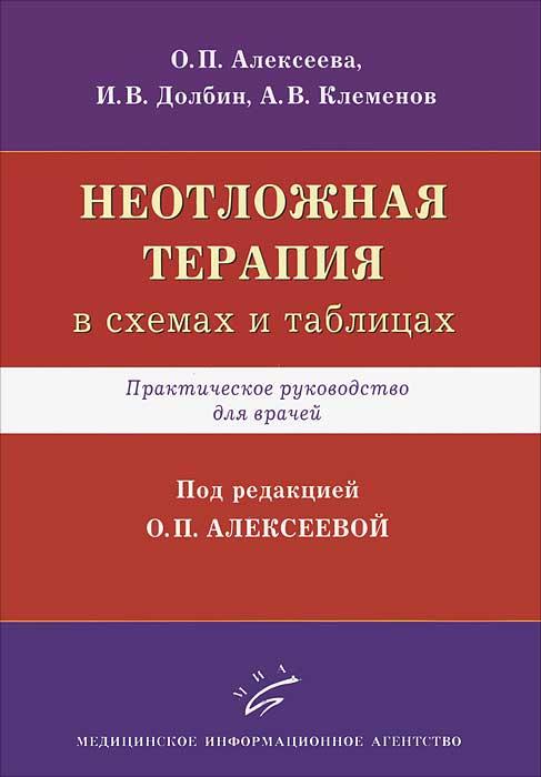 О. П. Алексеева, И. В. Долбин, А. В. Клеменов Неотложная терапия в схемах и таблицах
